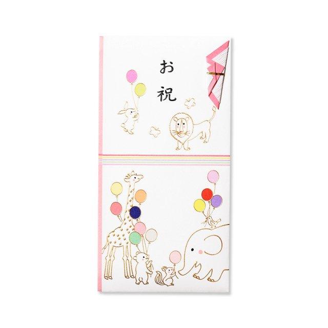 金封 熨斗付 文字入り どうぶつ お祝 ピンク