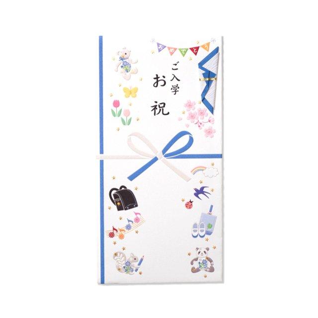 金封 熨斗付 文字入り プレジール ご入学お祝 青
