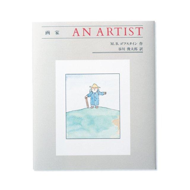 画家 AN ARTIST