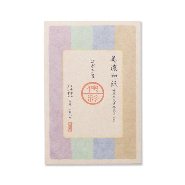 紙司撰 はがき箋 侘彩