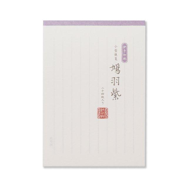 紙司撰 小型便箋 鳩羽紫