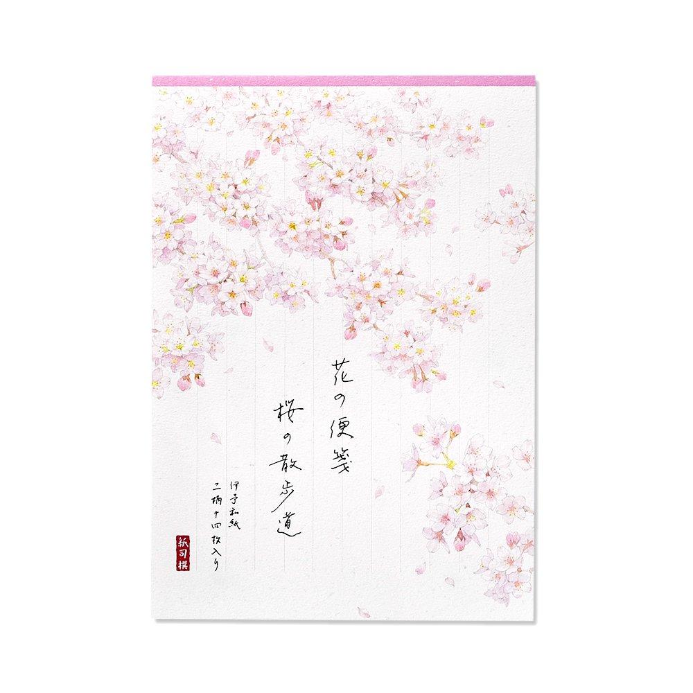 紙司撰便箋花の便箋A5・桜の散歩道タテ罫