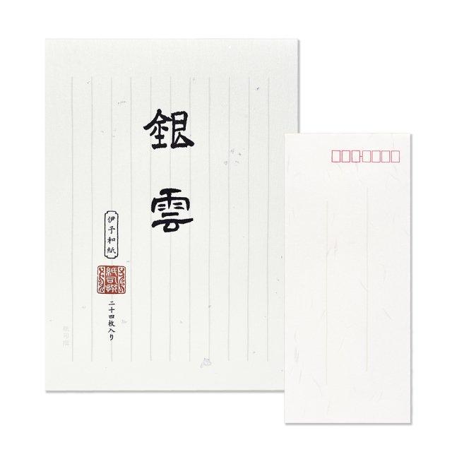 紙司撰 銀雲淡色箋 便箋/封筒セット