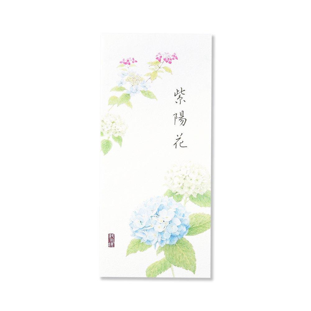 紙司撰 一筆箋 紫陽花