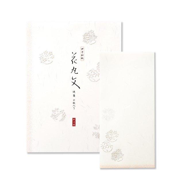 紙司撰 花丸文 便箋/封筒セット