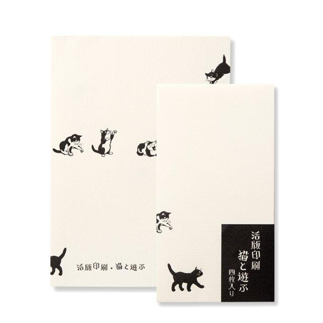 猫と遊ぶ 便箋/封筒セット