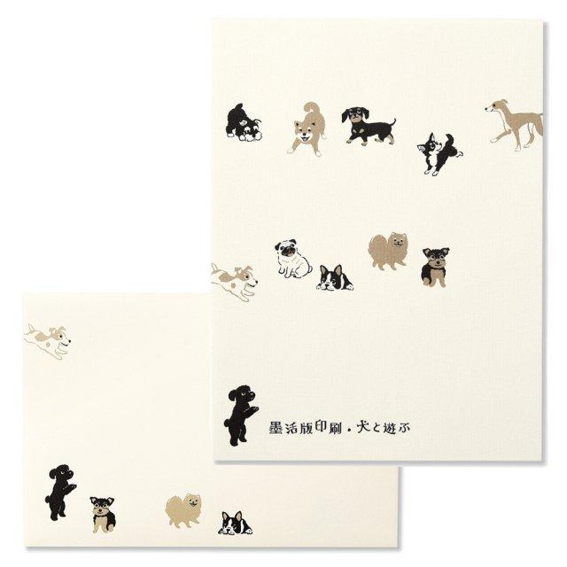 犬と遊ぶ 便箋/封筒セット