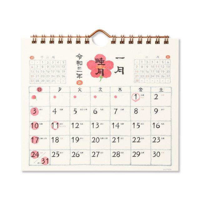 カレンダー 和風四季歳々 卓上・壁掛