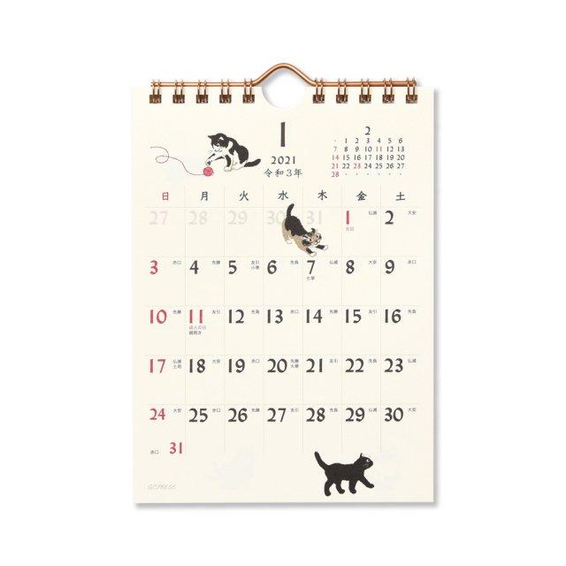 カレンダー 猫と遊ぶ 卓上・壁掛