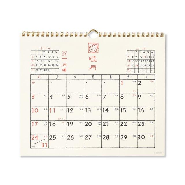 カレンダー テンコク ヨコ 壁掛