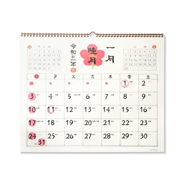 カレンダー 和風四季歳々 壁掛 特大