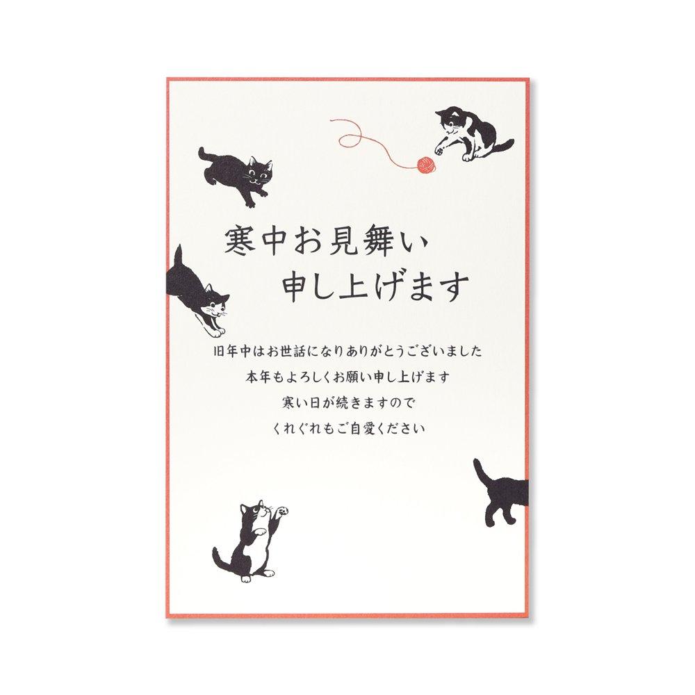 寒中見舞いはがき 猫と遊ぶ - レター・カード専門店 - G.C.PRESS ...
