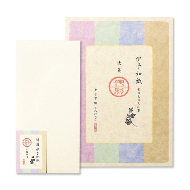 紙司撰 便箋 侘彩/ 封筒セット