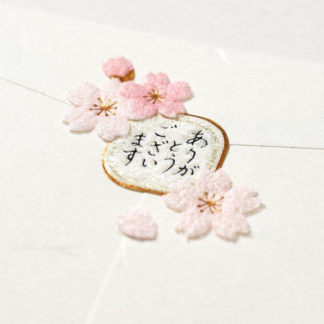 シールデコレーションセット「ふわふわ桜々&ふわふわお礼」