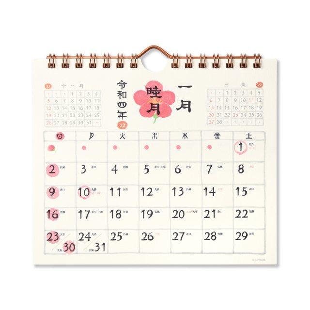 2022 カレンダー 和風四季歳々 卓上・壁掛