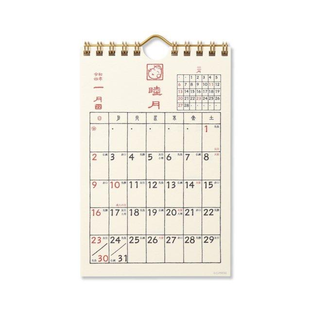 2022 カレンダー テンコク 卓上・壁掛
