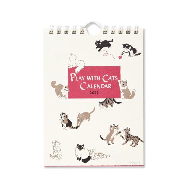 2022 カレンダー 猫と遊ぶ 卓上・壁掛