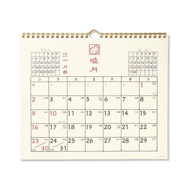 2022 カレンダー テンコク ヨコ 壁掛
