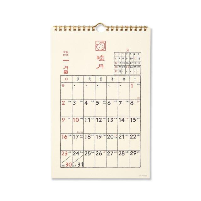 2022 カレンダー テンコク 壁掛