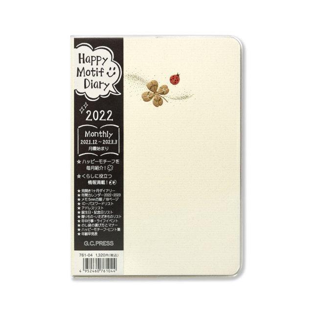 2022 ハッピーモチーフダイアリー 月間 B6 Ladybird テントウムシ