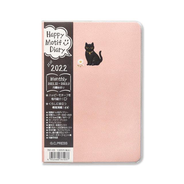 2022 ハッピーモチーフダイアリー 月間 B6 Cat