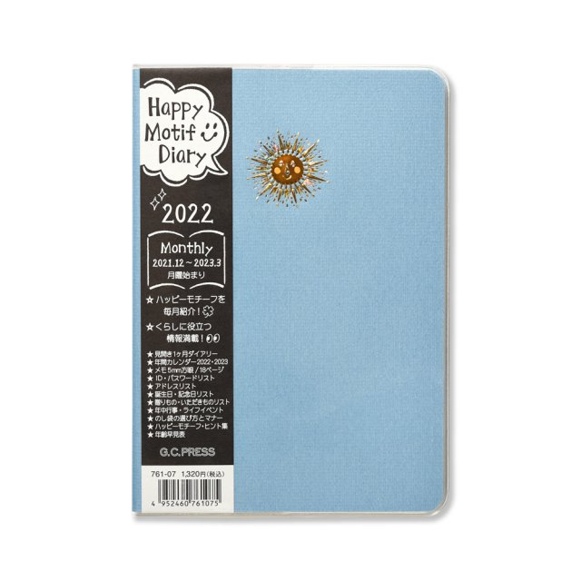 2022 ハッピーモチーフダイアリー 月間 B6 太陽