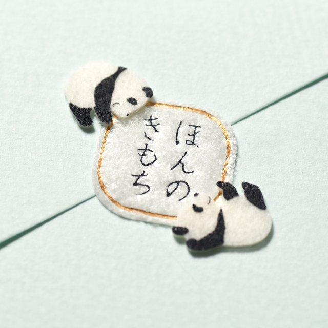 シールデコレーションセット「フェルトパンダ&ふわふわお礼」