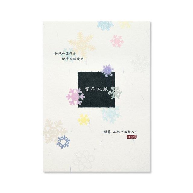 紙司撰 便箋 A5・雪花双紙 ヨコ罫