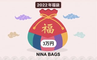 <img class='new_mark_img1' src='https://img.shop-pro.jp/img/new/icons1.gif' style='border:none;display:inline;margin:0px;padding:0px;width:auto;' />売切御免★2021年福袋 3万円
