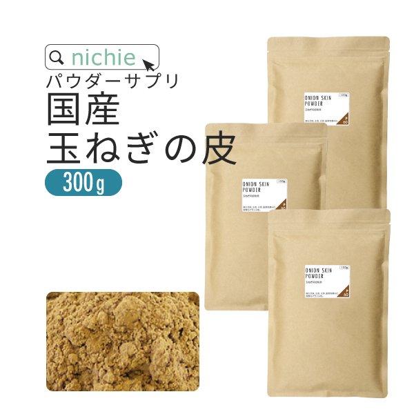 国産 玉ねぎの皮 粉末 300g(100g×3袋)