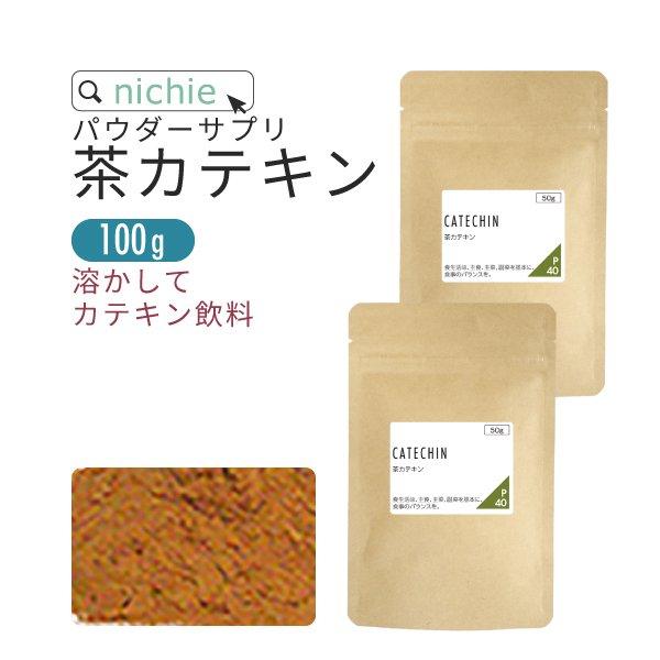 茶カテキン 粉末 100g(50g×2袋)