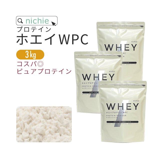 ホエイプロテイン WPC プレーン味3kg(1kg×3袋)