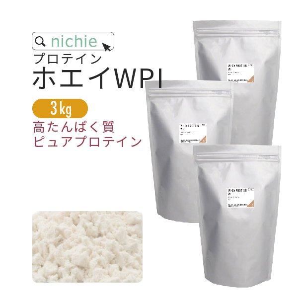 ホエイプロテイン WPI プレーン味3kg(1kg×3袋)