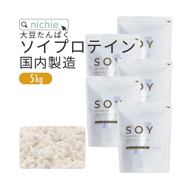 大豆プロテイン 5kg(1kg×5袋)