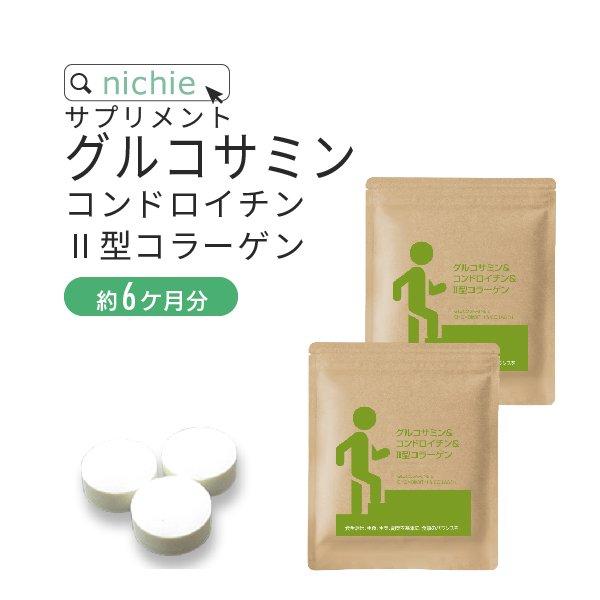 グルコサミン コンドロイチン2型 コラーゲン900粒(450粒×2袋)