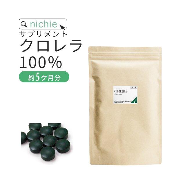 クロレラ 100% サプリ 2400粒