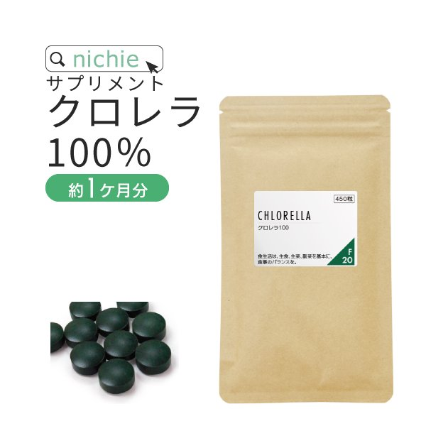 クロレラ 100% サプリ 450粒