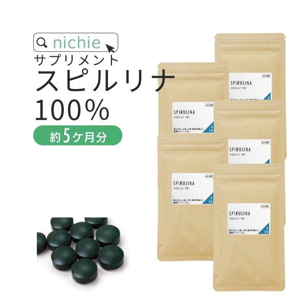 スピルリナ 100% サプリメント2250粒(450粒×5袋)