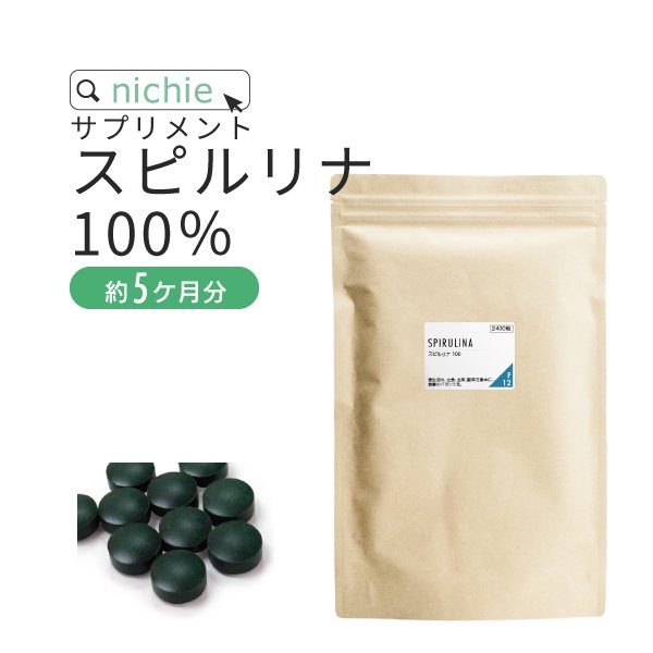 スピルリナ 100% サプリメント 2400粒