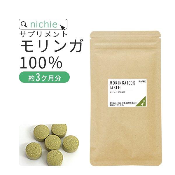 モリンガ 100% サプリ 沖縄県産540粒