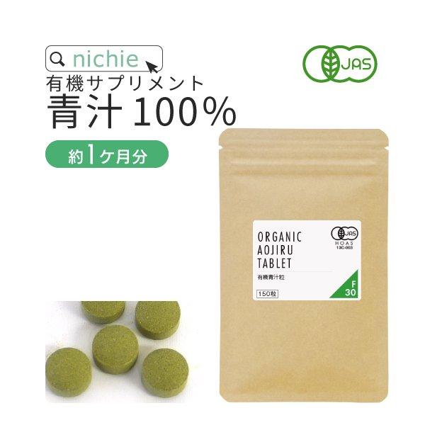 有機 青汁 100% サプリ 150粒