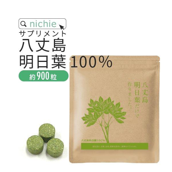 明日葉 青汁 100% サプリ 八丈島産90g(約900粒)