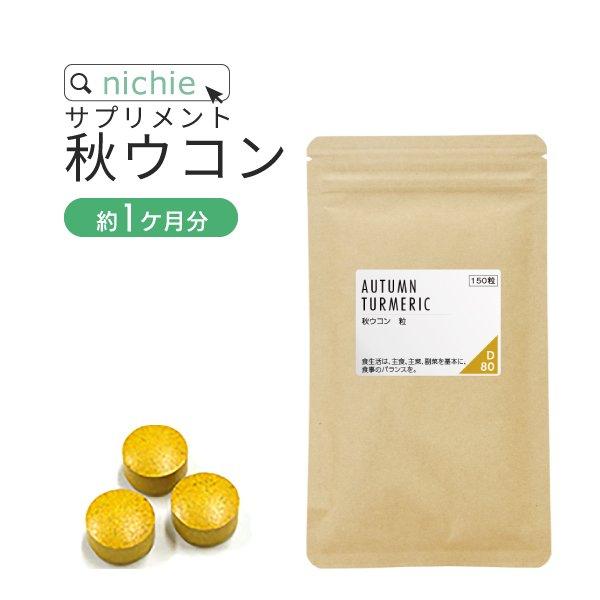 秋ウコン サプリ 150粒