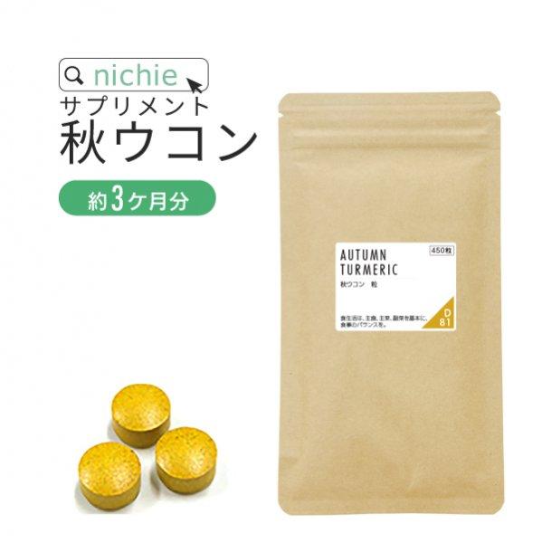 秋ウコン サプリ 450粒