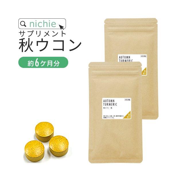 秋ウコン サプリ 900粒(450粒×2袋)