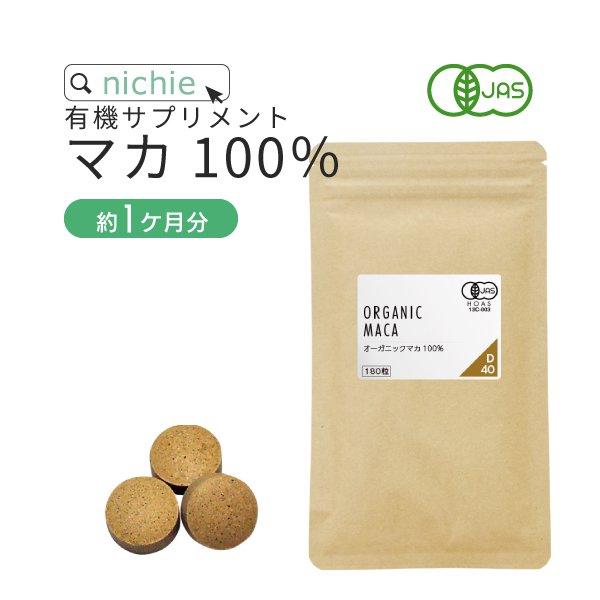 マカ 100% オーガニック サプリメント45g(約180粒)