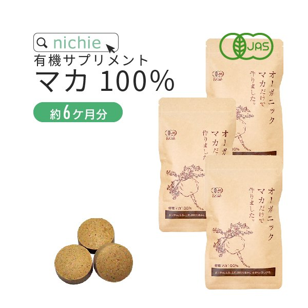 マカ 100% オーガニック サプリメント100g(約400粒)×3袋