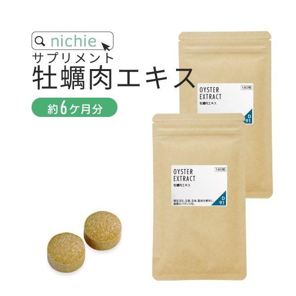 国産 牡蠣肉エキス サプリメント360粒(180粒×2袋)