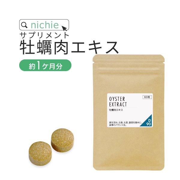 国産 牡蠣肉エキス サプリメント 60粒