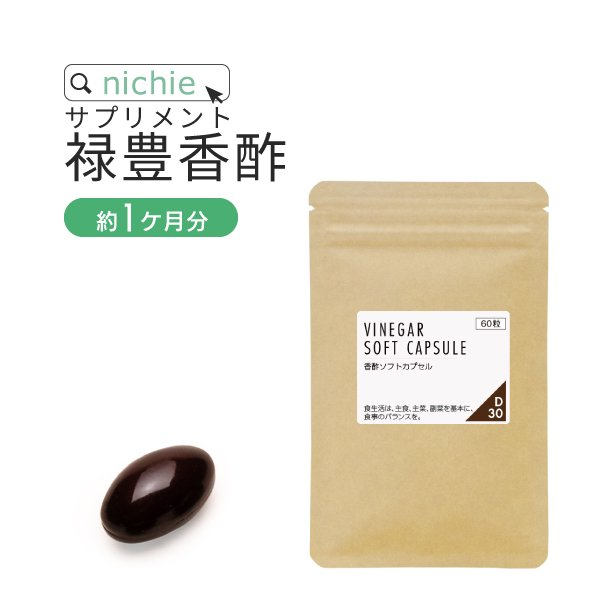 禄豊 香酢 サプリメント 60粒